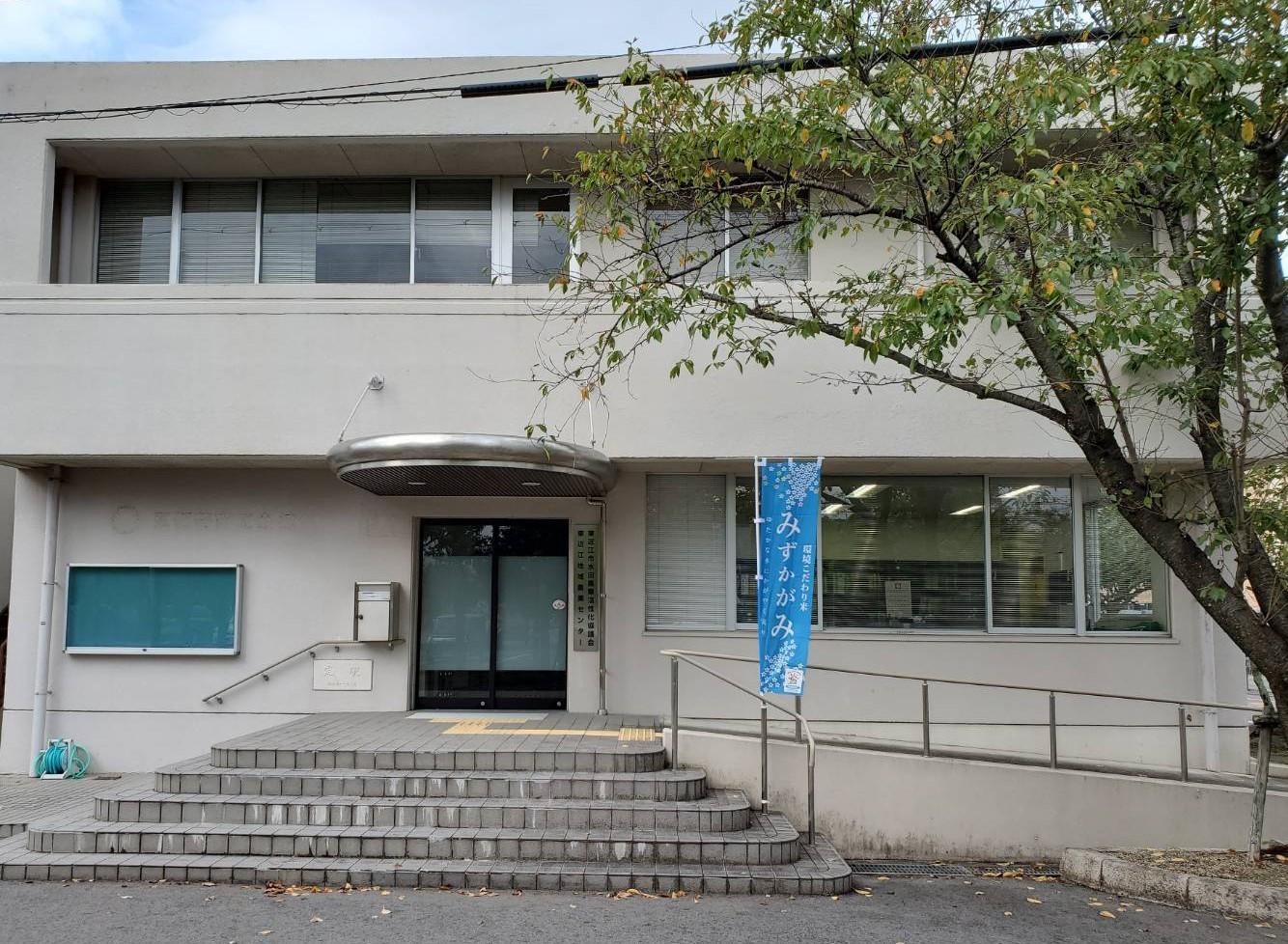 東近江地域農業センター 事務所移転のお知らせ